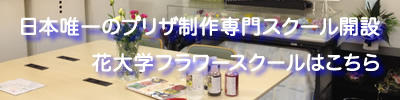 https://www.hanadaigaku.com