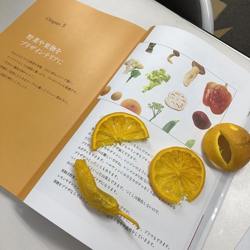https://www.hanadaigaku.com/tenchoblog/images/lemon01-2018.jpg